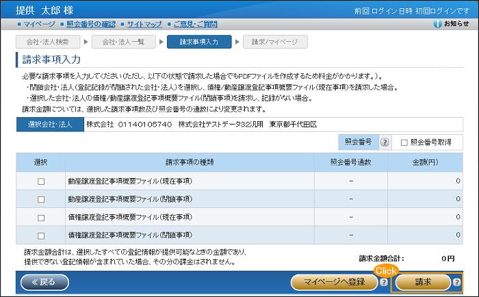 ログイン 提供 サービス 登記 情報