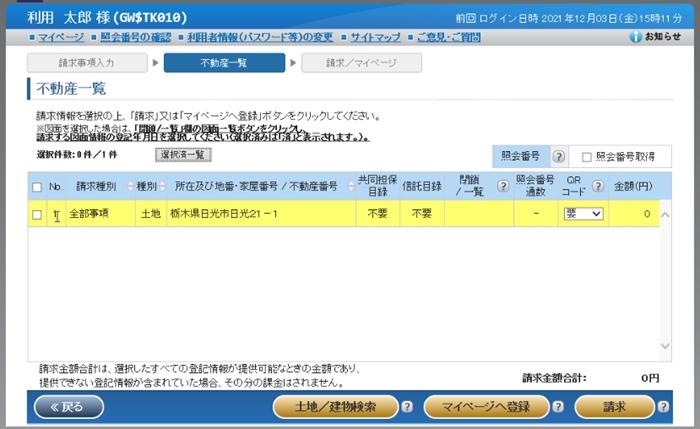 情報 サービス 時間 提供 登記