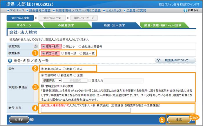 商号名称指定|登記情報提供サー...