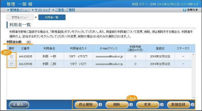 利用者登録・変更|登記情報提供...