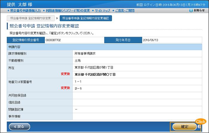 情報 ログイン サービス 登記 提供