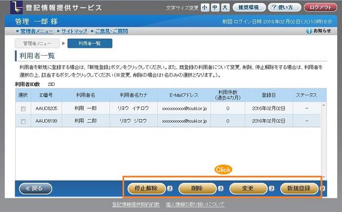 利用者登録・変更